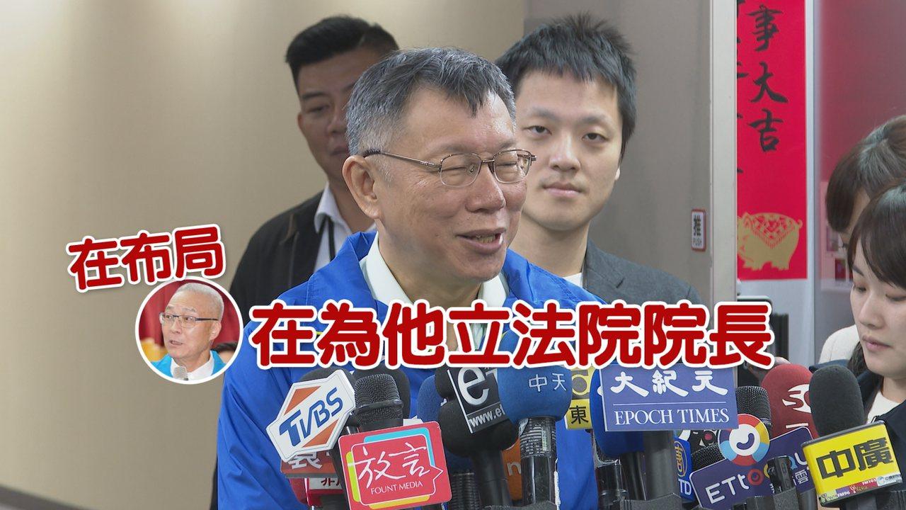台北市長也是民眾黨主席柯文哲受訪時酸國民黨主席吳敦義太會算計,更稱他自己想出來選...