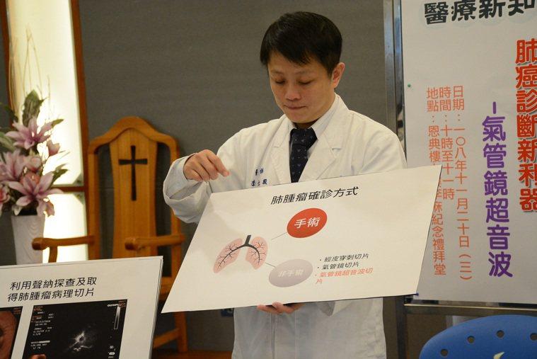 台東馬偕醫院胸腔內科醫師李士毅,特別介紹「氣管鏡超音波」技術。記者尤聰光/翻攝