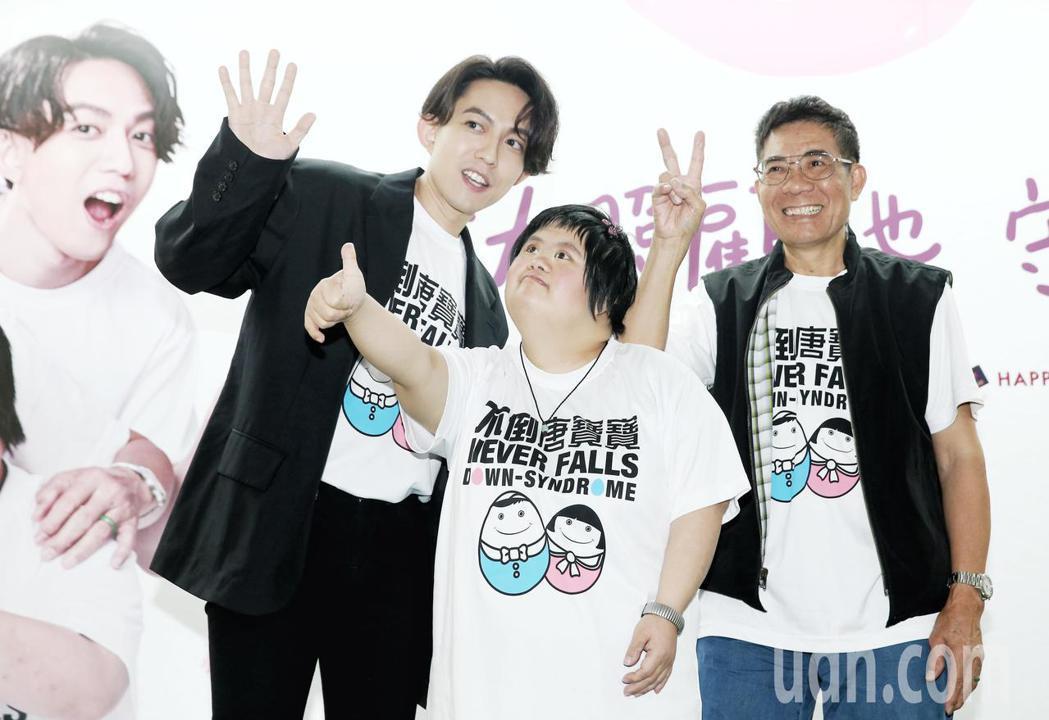 歌手林宥嘉(左)今天出席由唐氏症基金會舉辦的「合力照顧他守護一個家」記者會,親身...