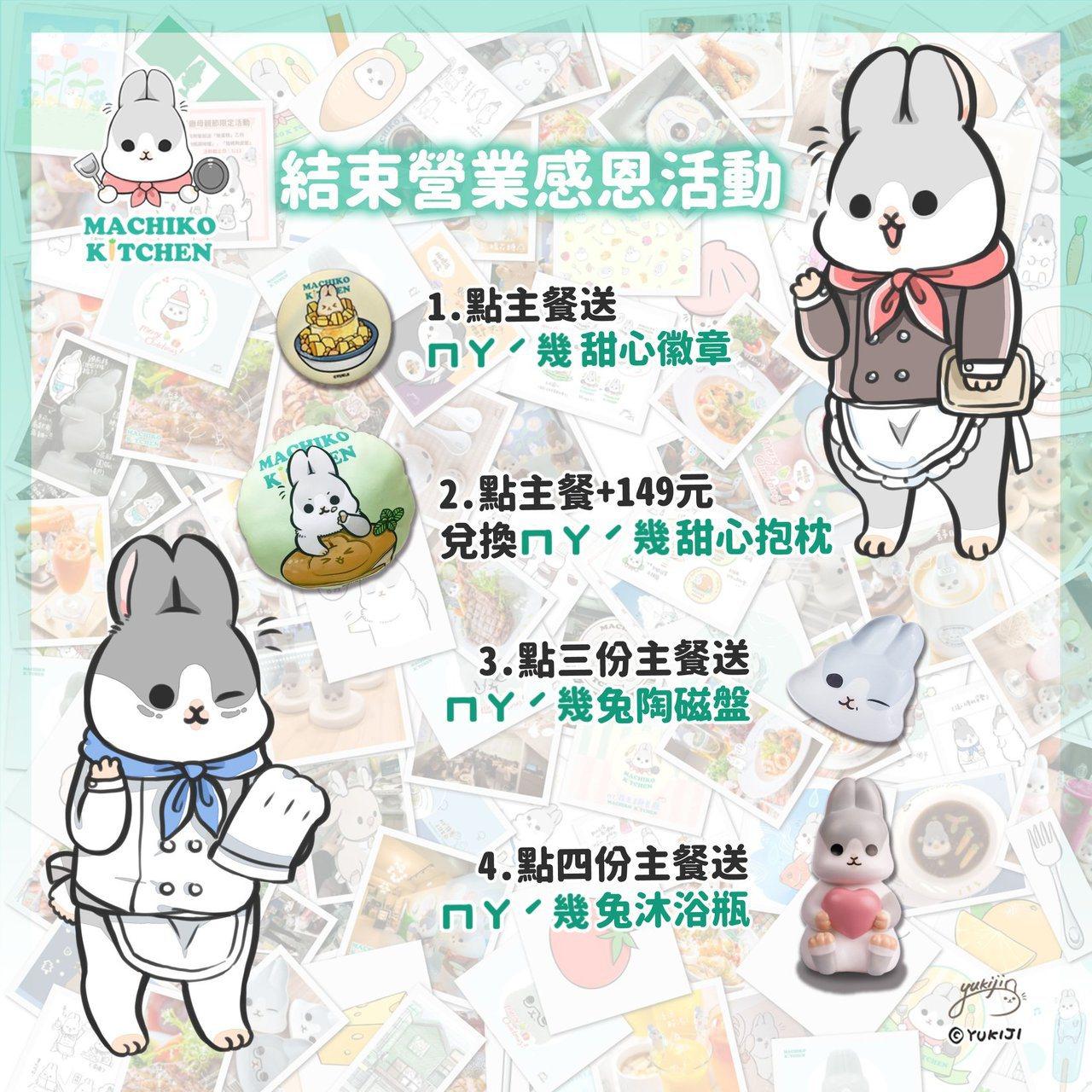 ㄇㄚˊ幾兔主題餐廳板橋店只營業到11月20日。圖/摘自ㄇㄚˊ幾兔主題餐廳粉絲專頁