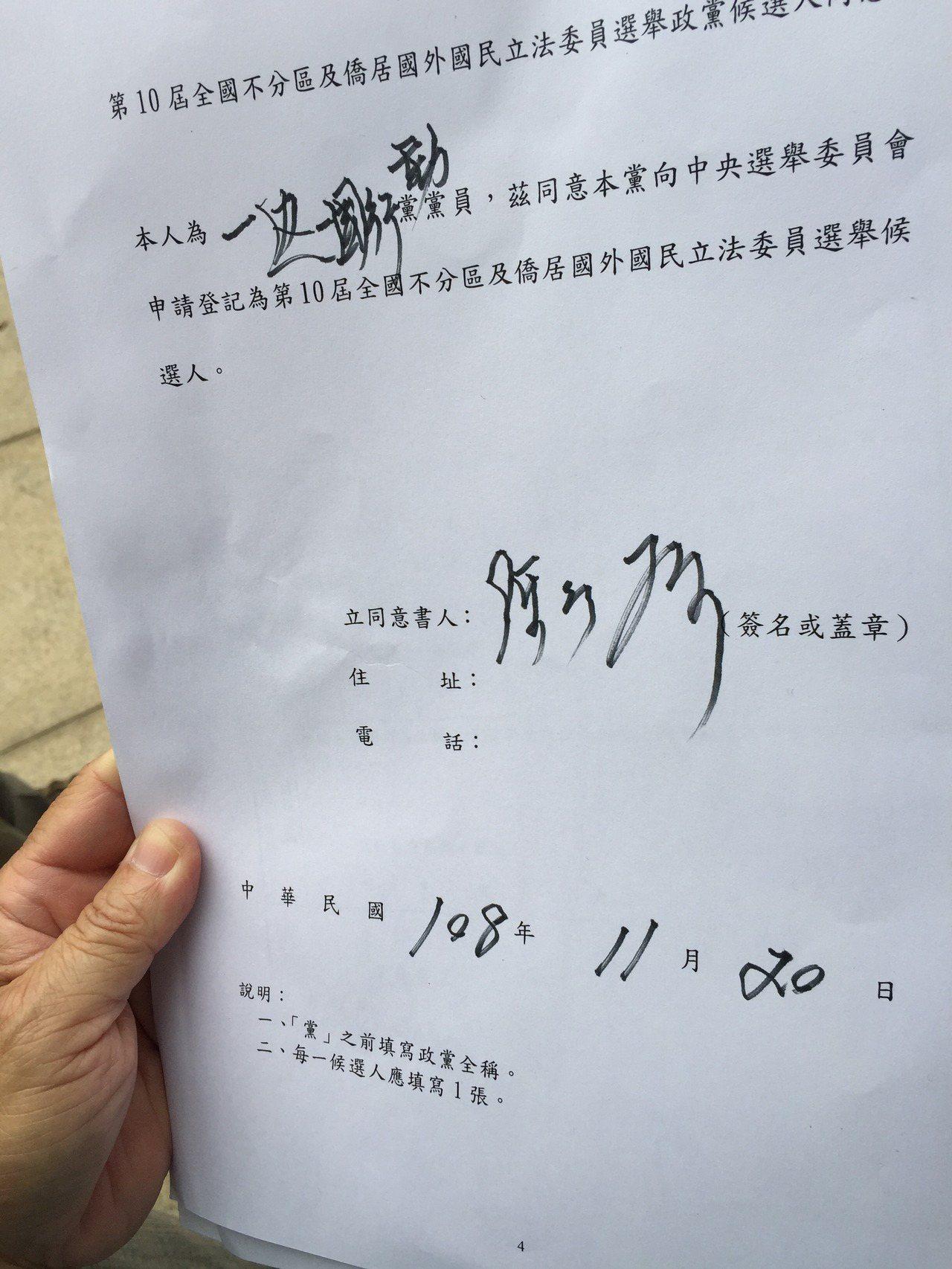 前總統陳水扁簽署同意一邊一國行動黨將他列不分區。記者楊濡嘉/攝影