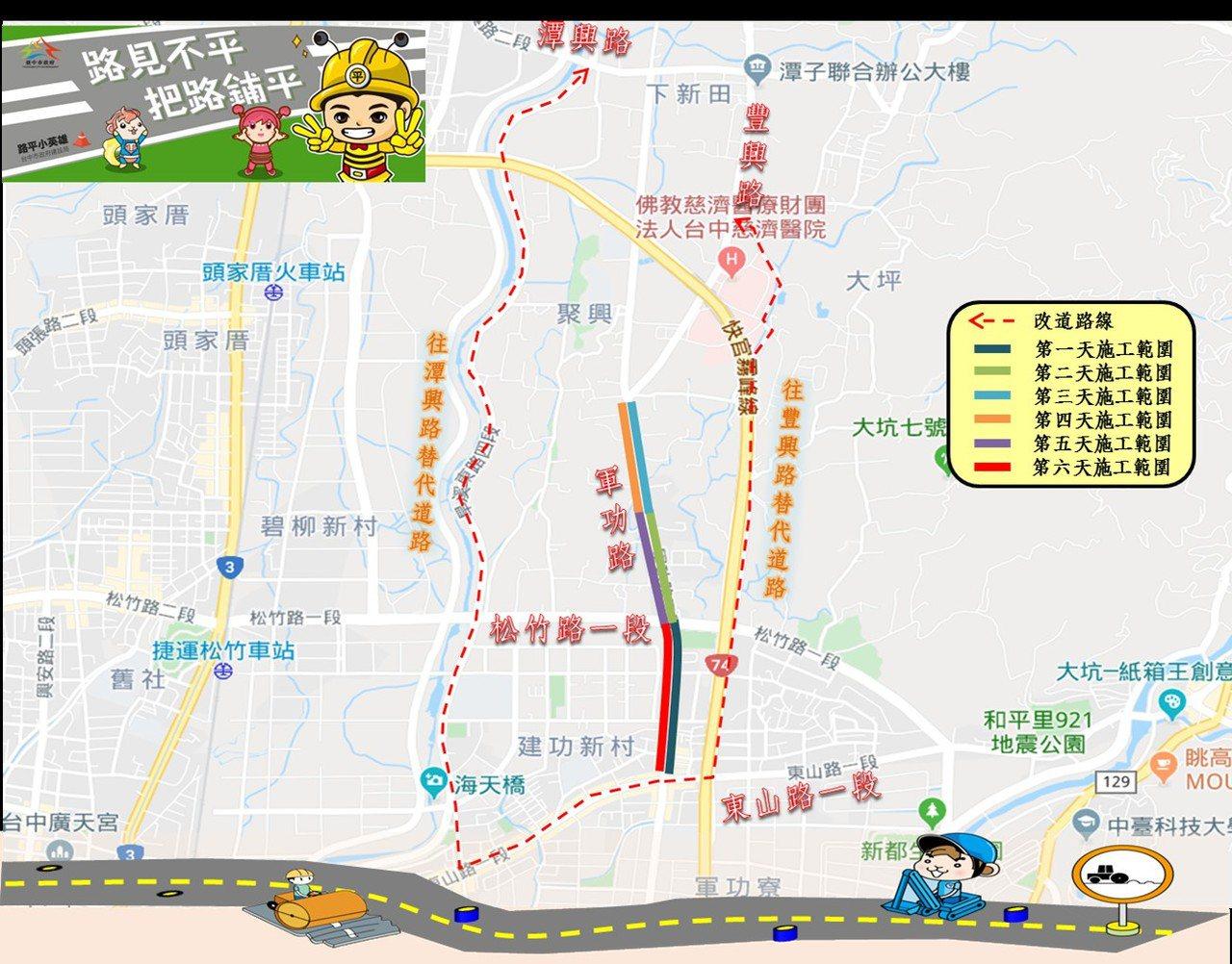 台中市建設局表示,11月20日至25日晚間7點至隔日上午7時,進行北屯區軍功路二...