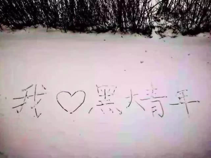 在積雪上寫愛的告白、寫祝福對大陸北方人來說是尋常事,隨著電商平台發展,冰雪「代寫...