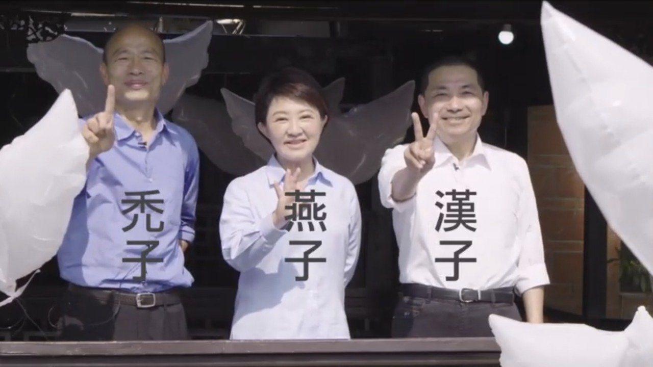 去年底九合一選舉,禿子韓國瑜(左起)、燕子盧秀燕與漢子侯友宜帶起藍營士氣高漲。圖...