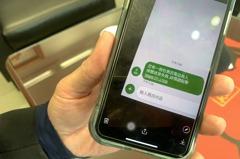 點詐騙簡訊連結4分鐘刷卡6次 台中法制局長險受害