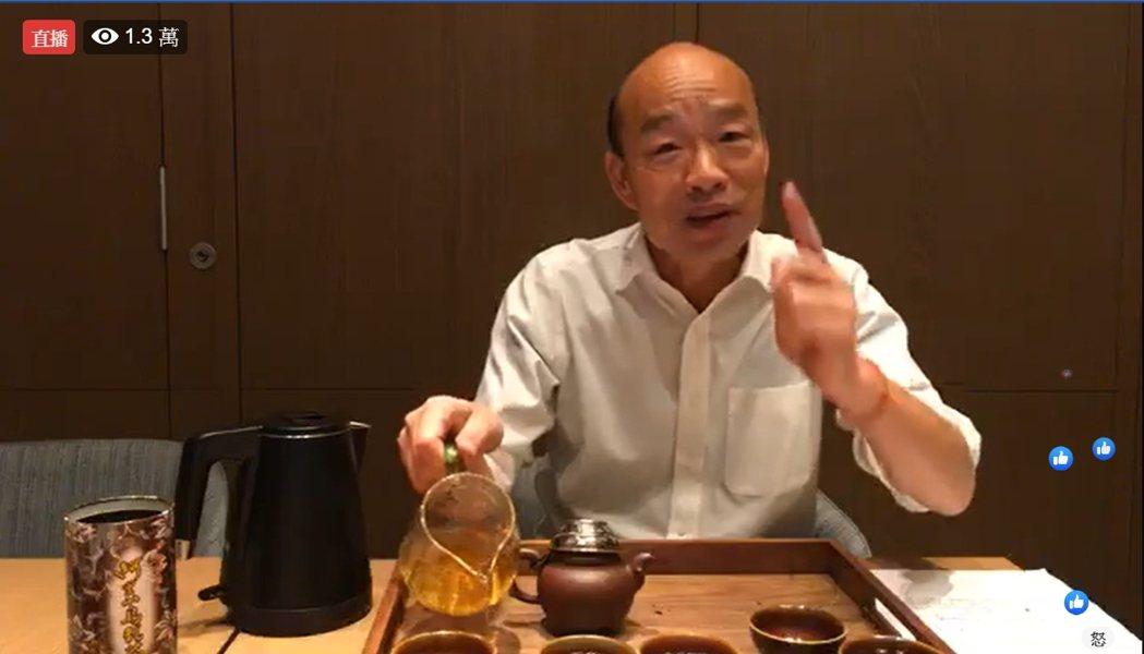 國民黨總統參選人韓國瑜今晚開臉書泡茶聊天。圖/翻攝韓國瑜臉書