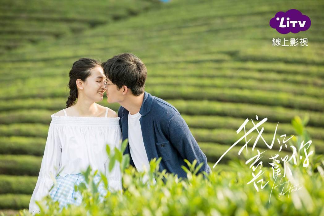 吳倩(左)與張雨劍演出「我只喜歡你」傳假戲真做。圖/LiTV提供