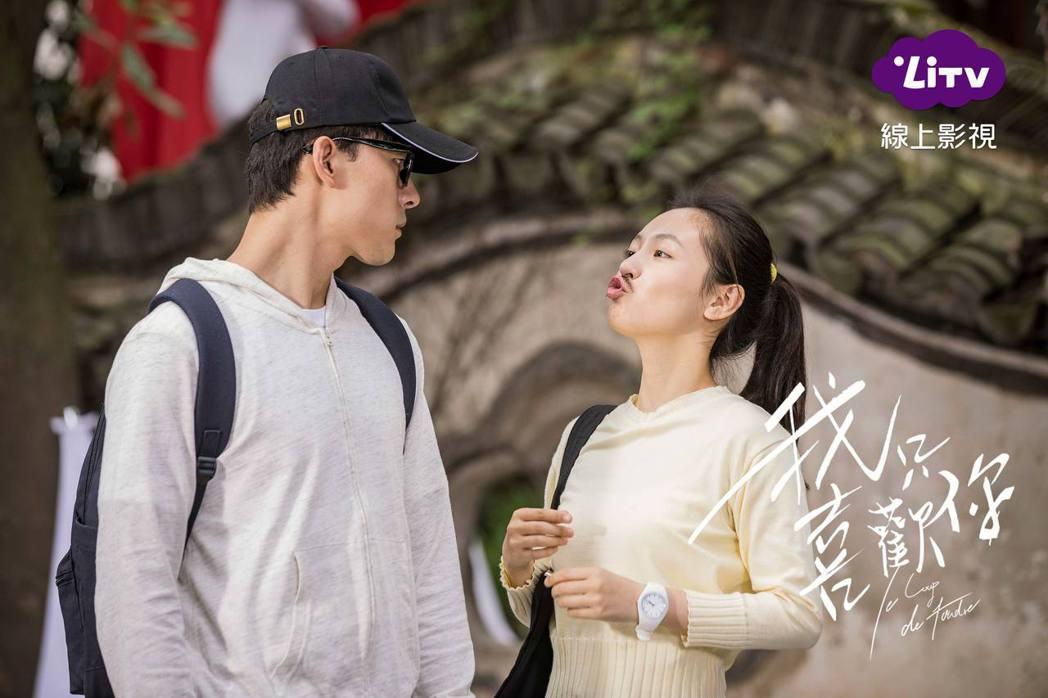 吳倩(右)與張雨劍演出「我只喜歡你」傳假戲真做。圖/LiTV提供
