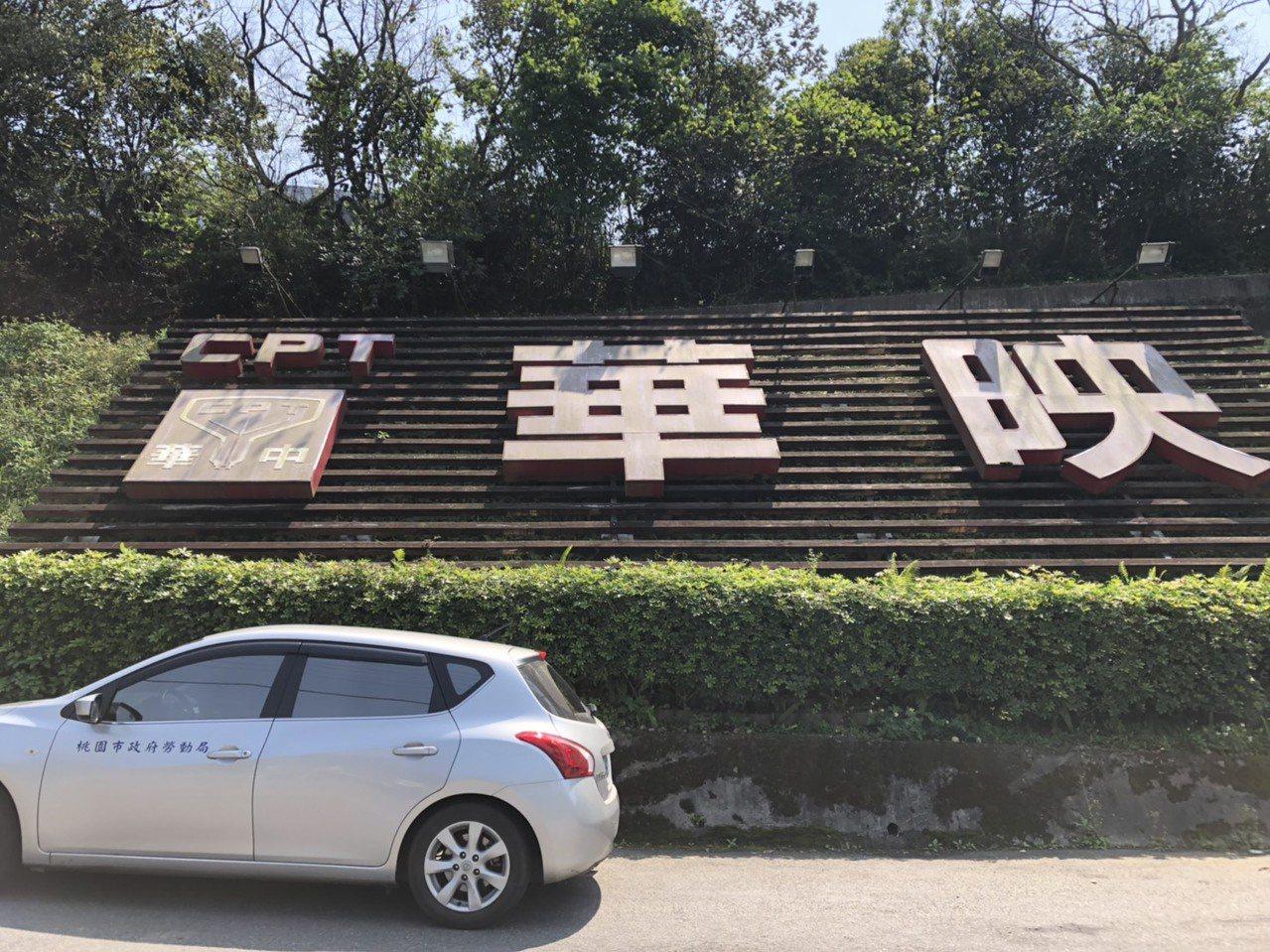 大同集團旗下中華映管(華映)日前宣布破產。圖/桃園市勞動局提供