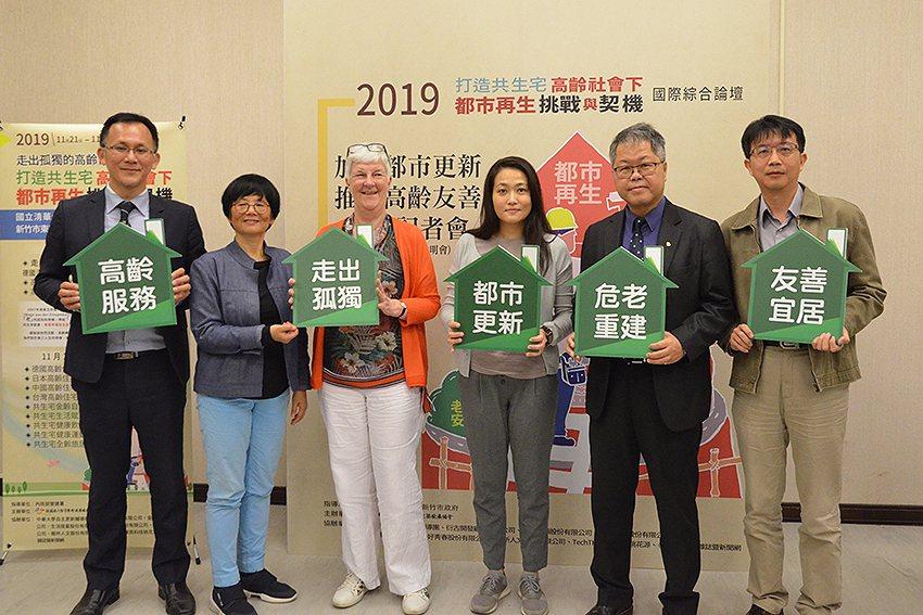 新竹市政府都市發展處與中華大學等夥伴單位,共同辦理以都市更新與高齡友善為主題的國...