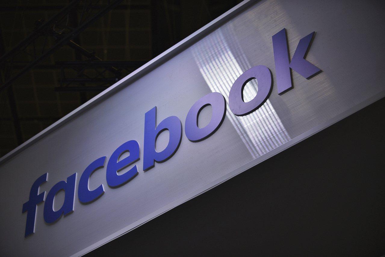 國際特赦組織(Amnesty International)在報告中表示,推動臉書...