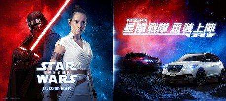 星戰迷不要錯過! Nissan推Kicks星際戰隊特仕車