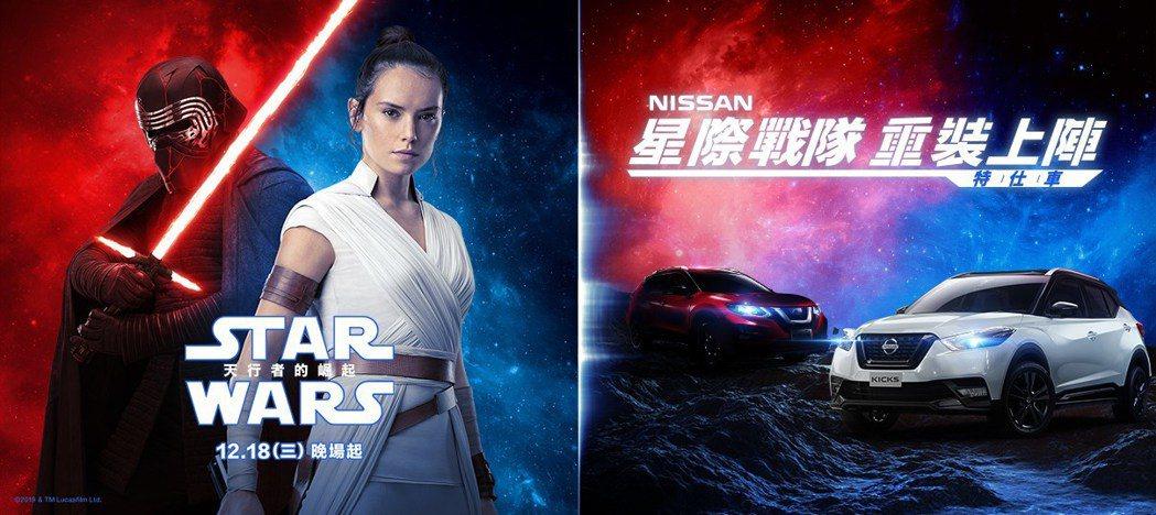 國內跨界休旅銷售冠軍Nissan Kicks推出限量300台的Kicks星際戰隊...