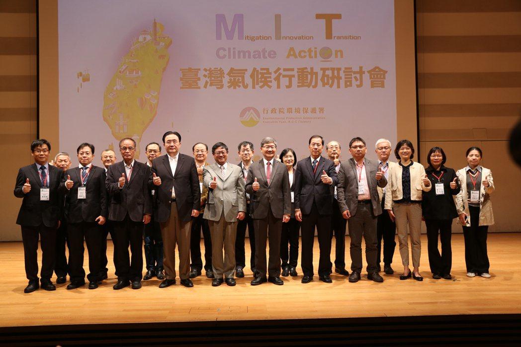 行政院環保署署長張子敬(前排左五)與六都及企業代表共同出席「臺灣氣候行動研討會」...
