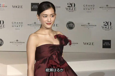 有「日本第一隱乳」之稱的綾瀨遙,最近出席時尚雜誌舉辦的頒獎典禮,穿著平口低胸的禮服,難得解放F奶,讓大家都為之驚嘆。綾瀨遙有著傲人的好身材,不過很少展露,20日她出席「VOGUE JAPAN WOM...