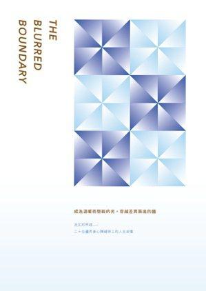 書名:《消失的界線》指導單位:臺北市政府勞動局出版單位:臺北市勞動力重建...