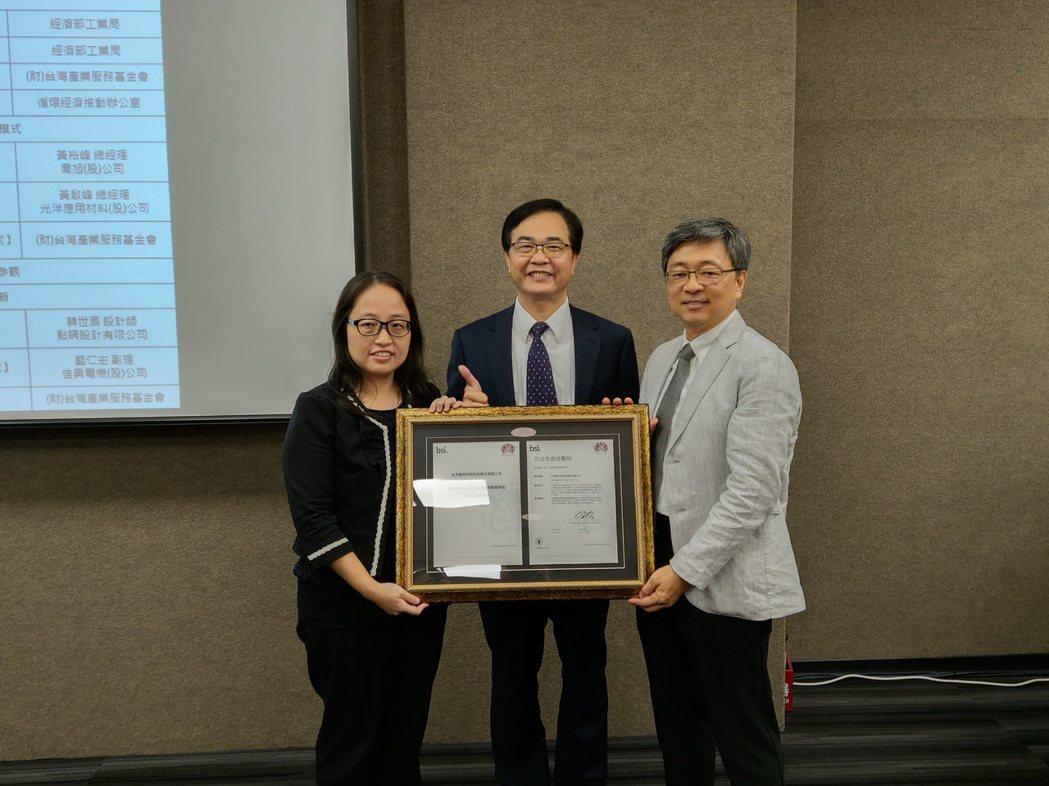 光洋科通過BS 8001循環經濟認證。