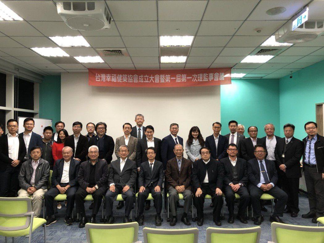 台灣幸福健築協會成立大會,總顧問江哲銘〈前排左四〉、理事長邵文政〈前排左五、秘書...