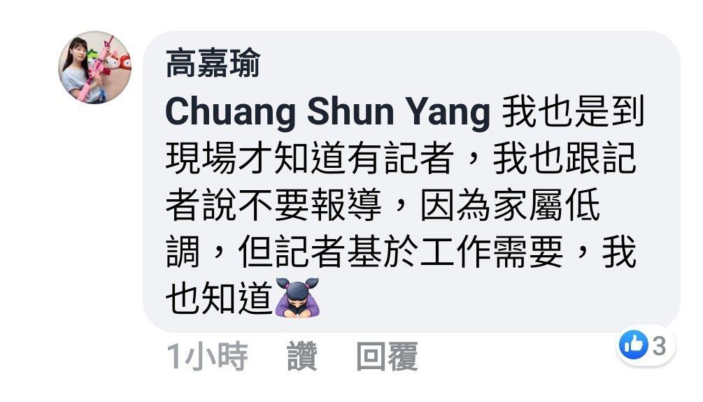 高嘉瑜在臉書留言澄清,並沒有帶記者去告別式現場。 圖/擷自高嘉瑜臉書