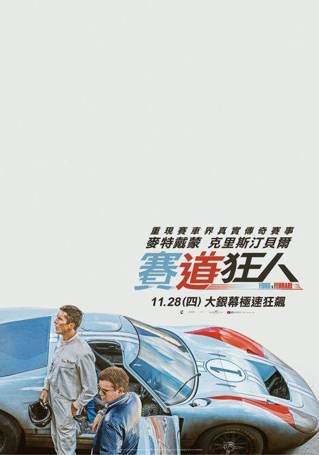 《賽道狂人》中文海報,11月28日上映