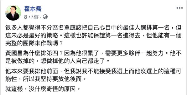 圖/擷取自翟本喬臉書