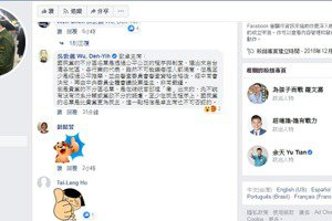 主席臉書大戰╱吳敦義留言 國民黨還通知媒體