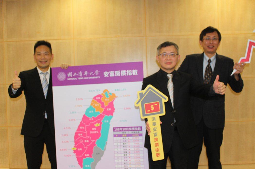 國立清華大學安富金融工程研究中心將每月定期公布「清華安富房價指數」,成為國內最即...