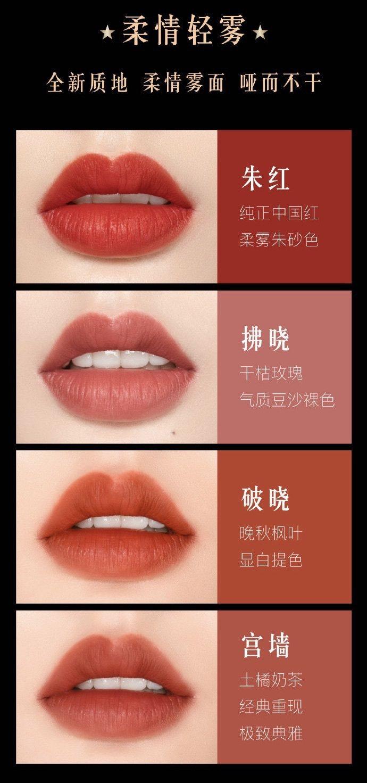 北京故宮閃耀星河彩妝中,唇膏的試色圖。圖/摘自微博