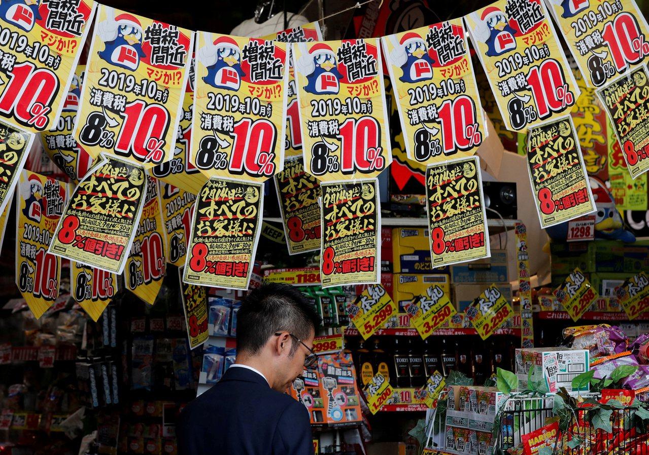 日本消費稅已從8%調至10%。路透