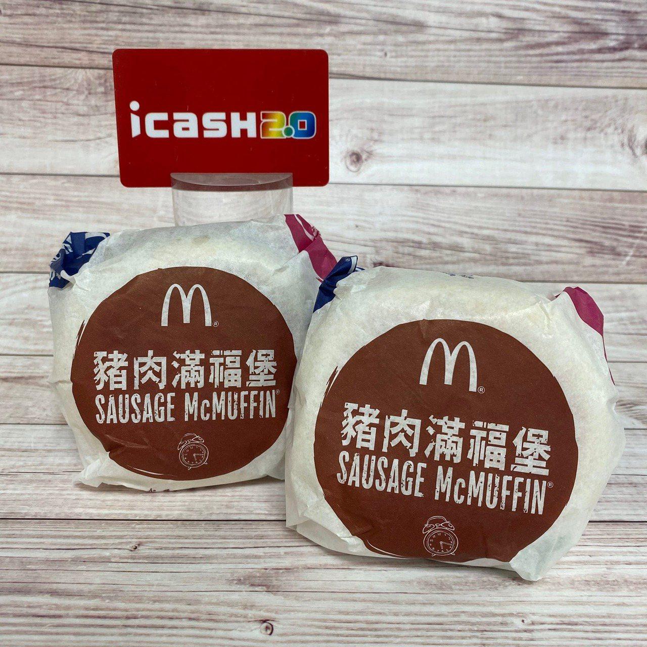 icash推出麥當勞餐廳豬肉滿福堡買一送一再贈10倍OPEN_POINT。圖/愛...