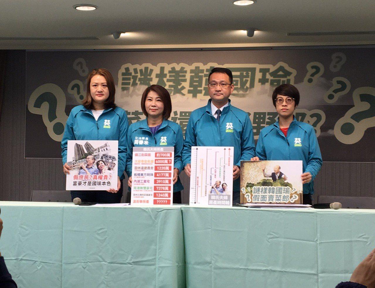 民進黨今天舉行「謎樣韓國瑜 到底是賣菜郎還是好野郎?」記者會。記者周佑政/攝影