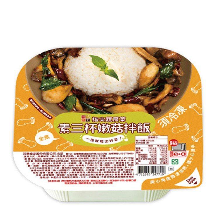 7-ELEVEN推出「百喬素三杯嫩菇拌飯」(全素),售價68元。圖/7-ELEV...
