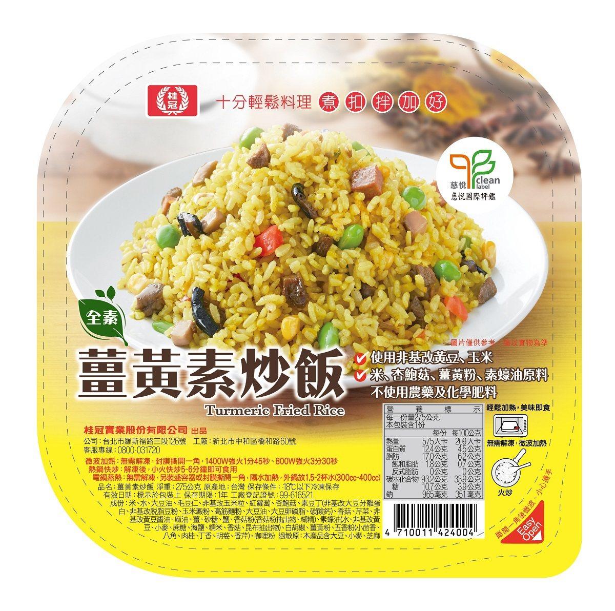 7-ELEVEN推出「桂冠薑黃素炒飯」(全素),售價79元。圖/7-ELEVEN...