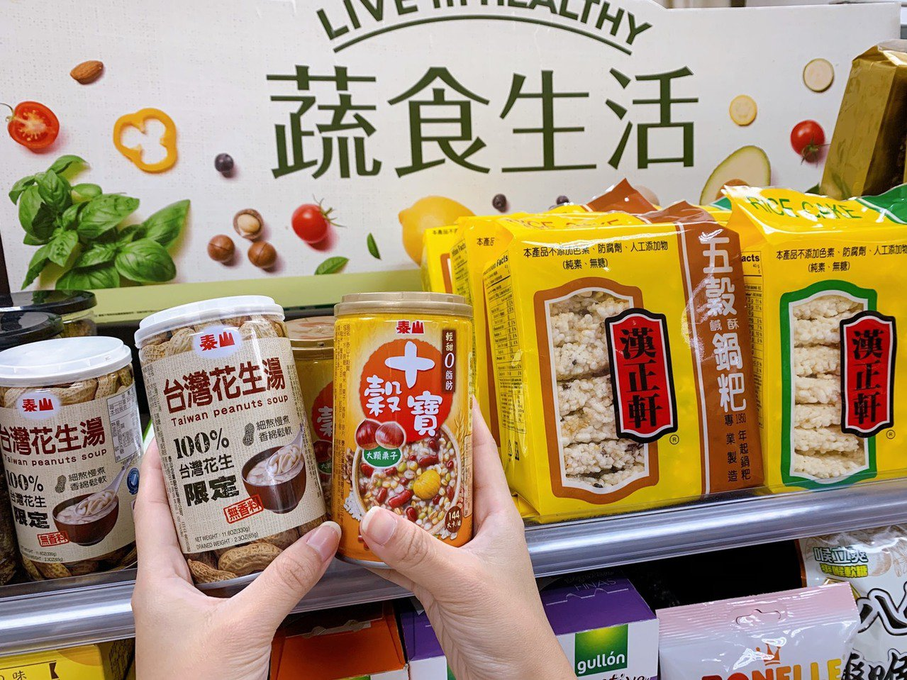 7-ELEVEN「LIVE in HEALTHY蔬食生活」專櫃提供零食、泡麵等共...