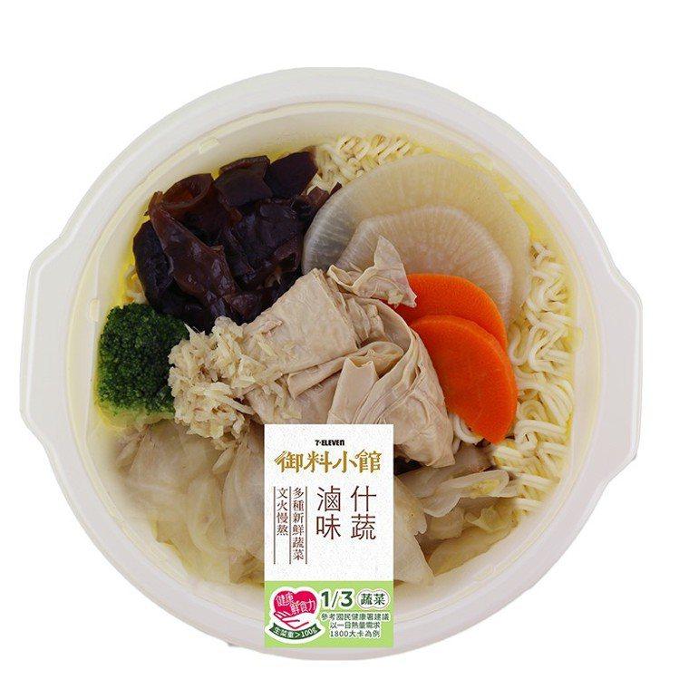 7-ELEVEN「什蔬滷味」(含葷食成分),售價69元。圖/7-ELEVEN提供