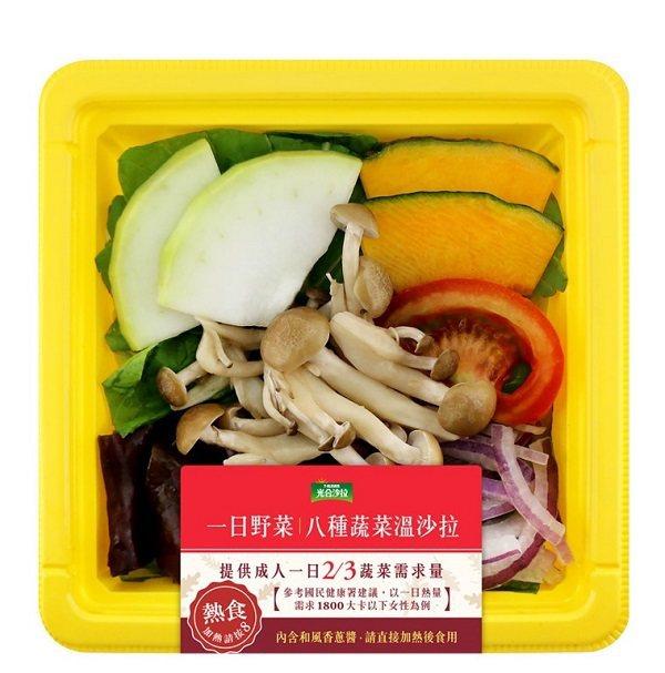 7-ELEVEN「一日野菜-八種蔬菜溫沙拉」(含葷食成分),售價69元,台北市、...