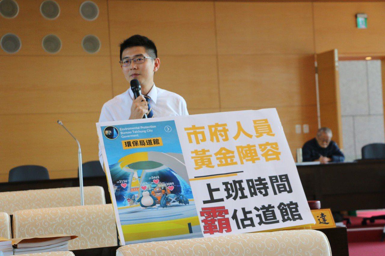 民進黨議員黃守達說,有寶可夢玩家投訴,台中市環保局內有座道館,上班時間長期有公務...