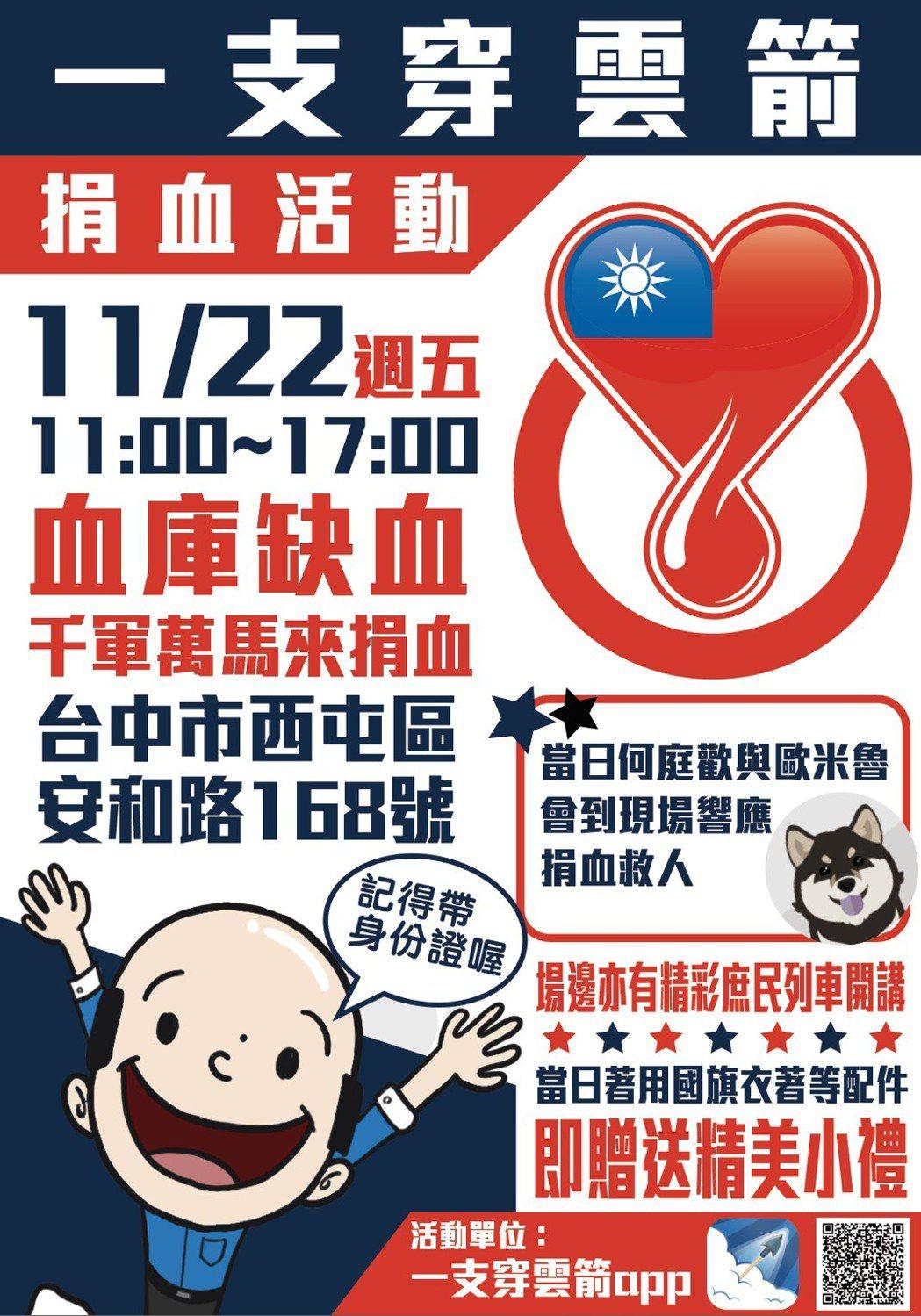 國民黨總統參選人韓國瑜明後天到台中造勢,韓粉App「一支穿雲箭」明天發起捐血活動...