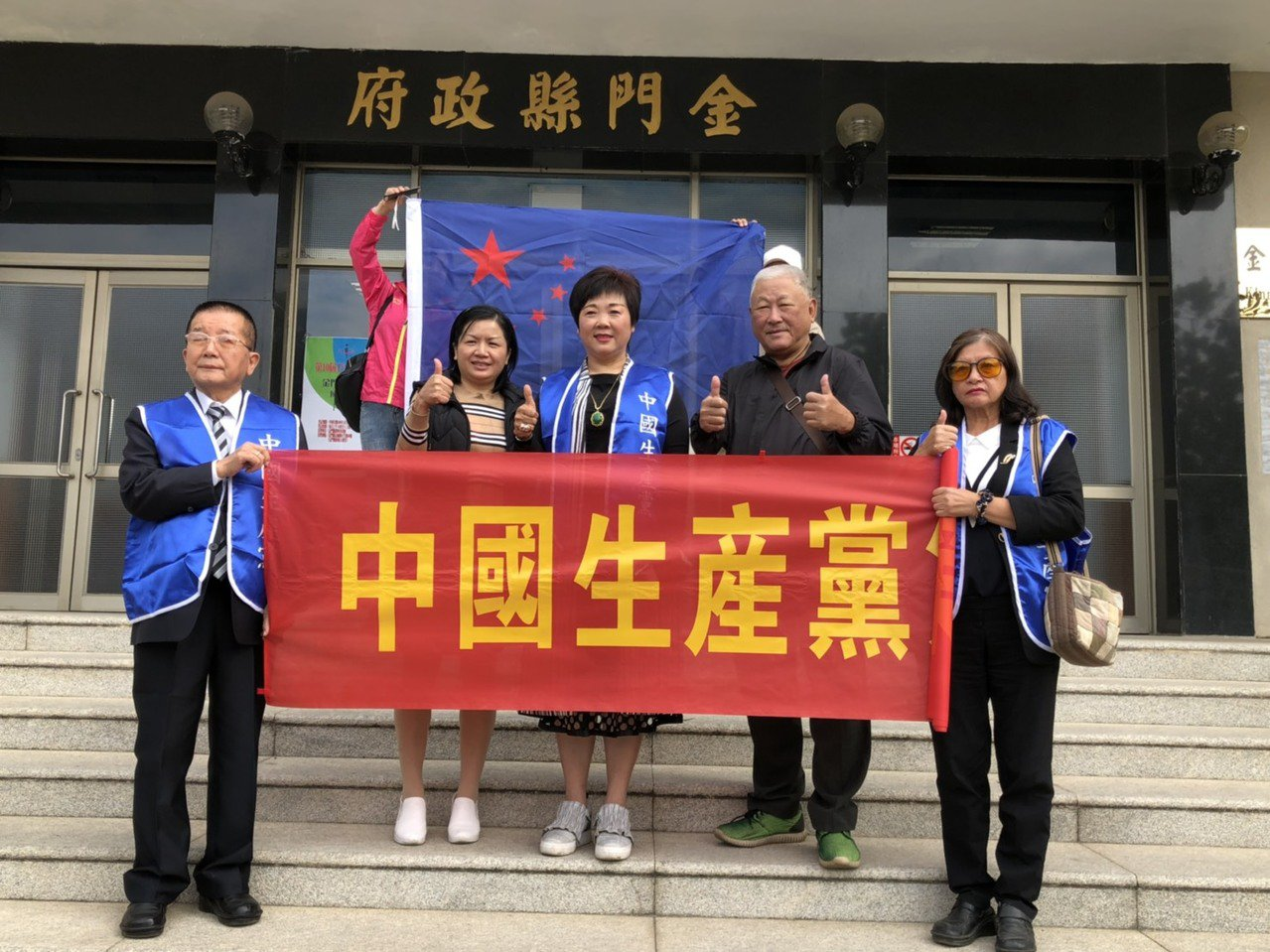 中國生產黨黨主席盧月香今天登記角逐立委選舉,強調將推動金門成為一國兩二制的先行先...