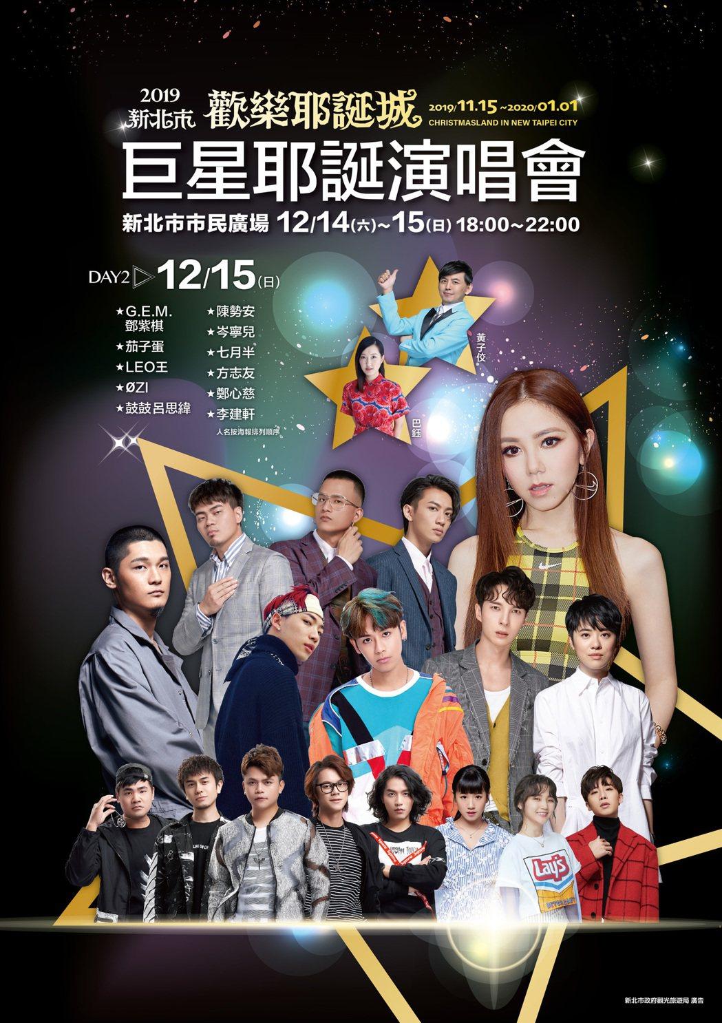 新北歡樂耶誕城巨星演唱會12月15日卡司,由鄧紫棋壓軸。圖/新北觀旅局提供