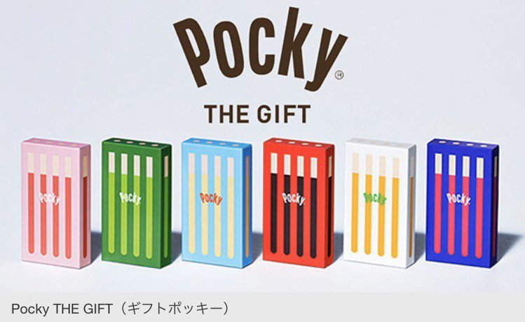 期間限定「Pocky the Gift 」於日本特定商家現貨販售。圖/取自poc...