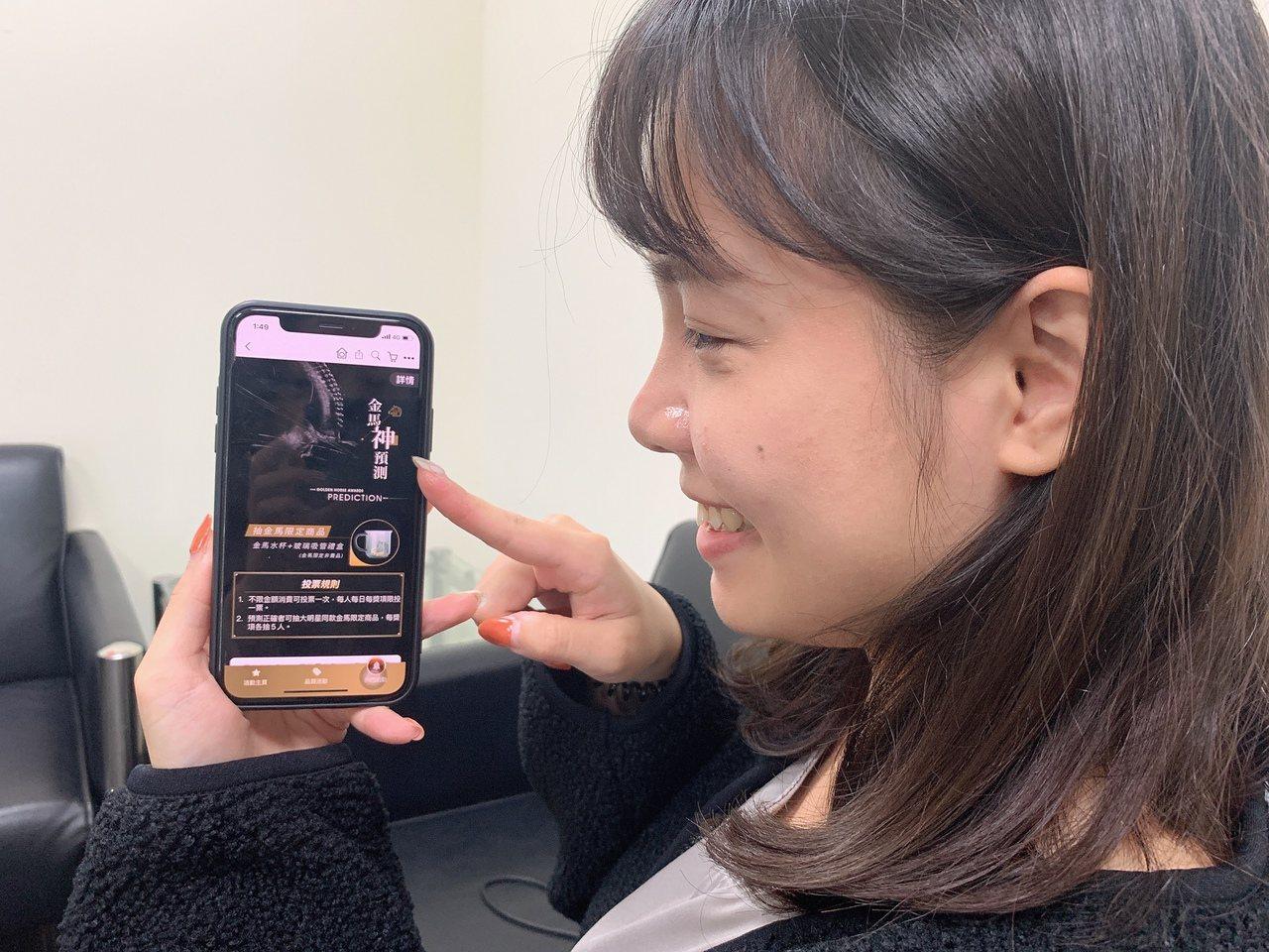 momo購物網舉辦「金馬獎神預測」活動,11月23日下午5點前不限金額消費當天即...