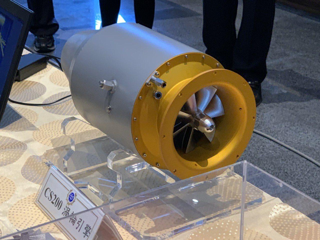 中科院日前首度公布此案使用在大型無人機配掛飛彈所使用的CS200渦輪引擎,構型不...