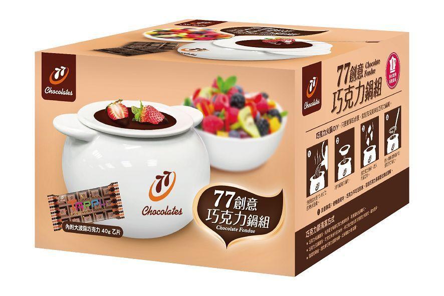 77創意巧克力鍋組(鍋具+大波露巧克力40g),原價199元、11/22-12/...