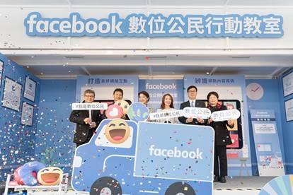 Facebook今天啟動「數位公民行動教室」,由左至右依序為台北市電腦商業同業公...