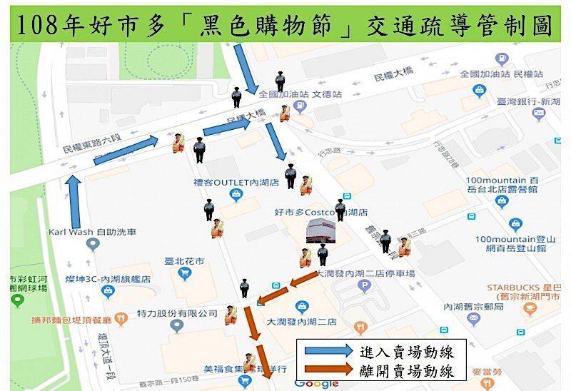 好市多內湖店鄰近路段交管圖。圖/台北市內湖警分局提供