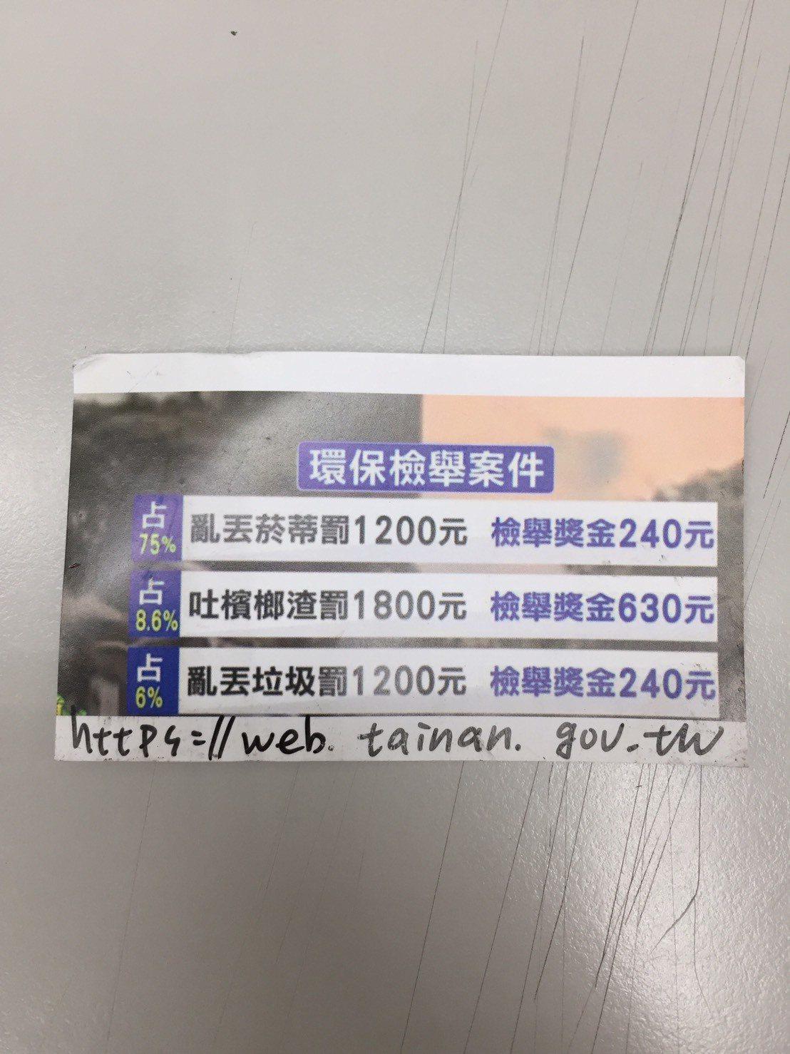 假冒環保局人員所散發的名片。圖/台南市環保局提供