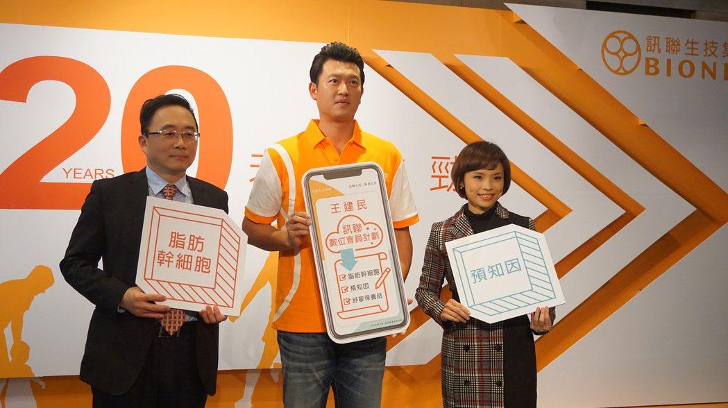 前棒球選手王建民(中)與醫師釋高上(左)、沈靜茹(右)一同出席記者會。記者楊雅棠...