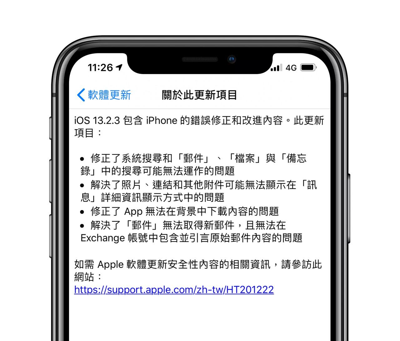 部分用戶表示,升級iOS 13.2.3還是解決不了LINE來電不響的問題。記者黃...