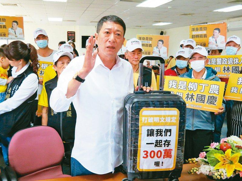前立委林國慶(中)拿著譏諷陳明文的登機箱登記參選。 記者魯永明/攝影